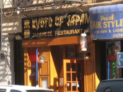Kyoto in NY